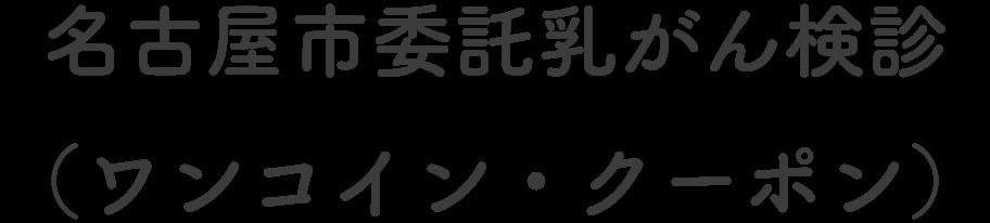 名古屋市委託乳がん検診(ワンコイン・クーポン)