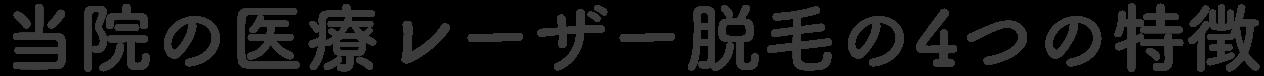 当院の医療レーザー脱毛の4つの特徴