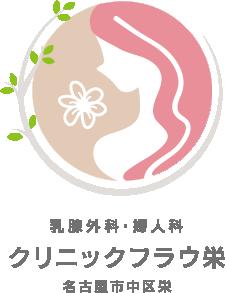 乳腺外科・婦人科 クリニックフラウ栄