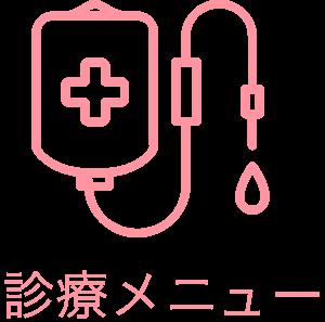 診療メニュー